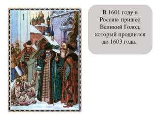В 1601 году в Россию пришел Великий Голод, который продлился до 1603 года.
