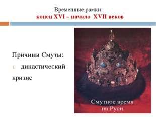 Временные рамки: конец XVI – начало XVII веков Причины Смуты: династический к
