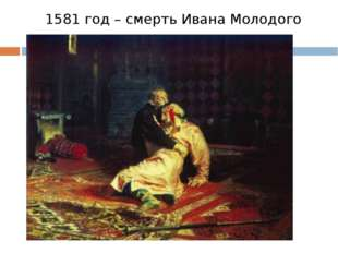 1581 год – смерть Ивана Молодого