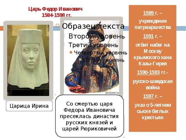 Царь Федор Иванович 1584-1598 гг. 1589 г. – учреждение патриаршества 1591 г....