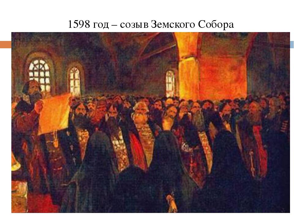 1598 год – созыв Земского Собора Земский Собор – собрание представителей всех...