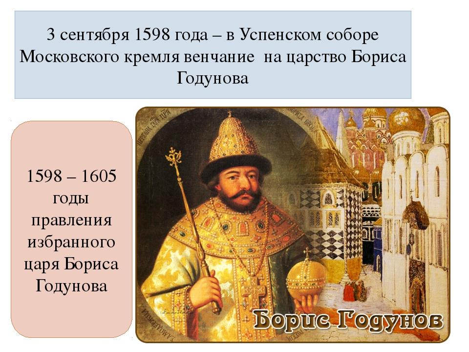 3 сентября 1598 года – в Успенском соборе Московского кремля венчание на царс...