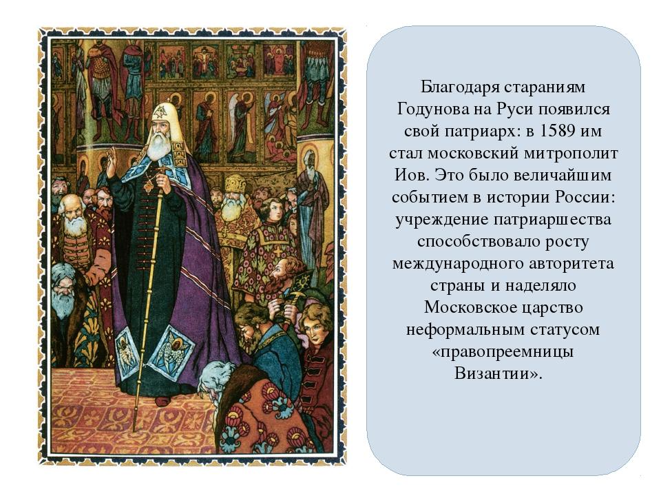 Благодаря стараниям Годунова на Руси появился свой патриарх: в 1589 им стал м...