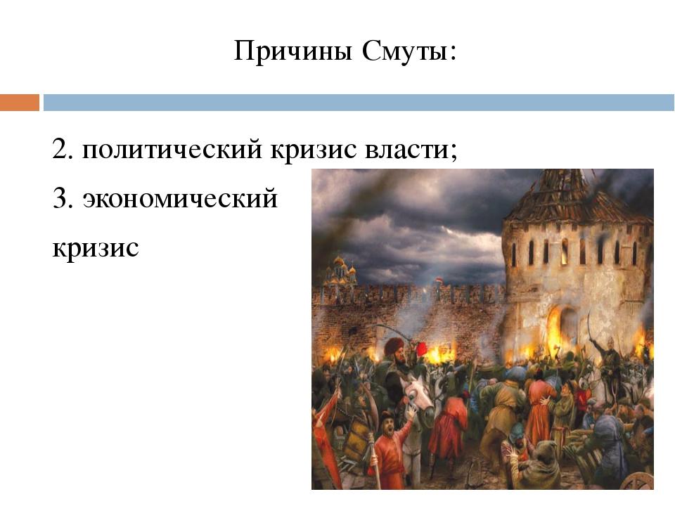 Причины Смуты: 2. политический кризис власти; 3. экономический кризис