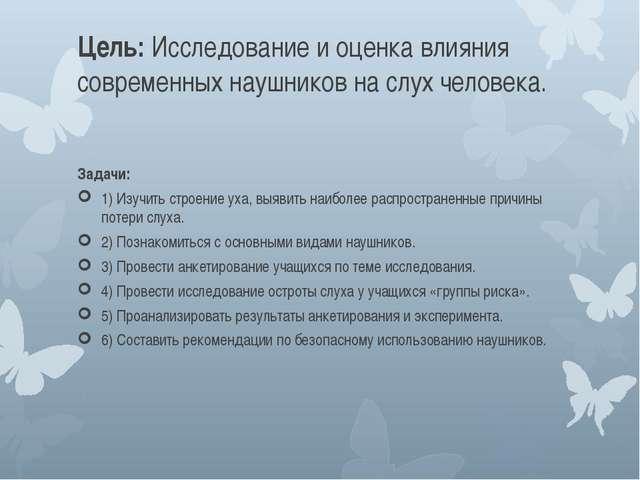 Цель: Исследование и оценка влияния современных наушников на слух человека. З...