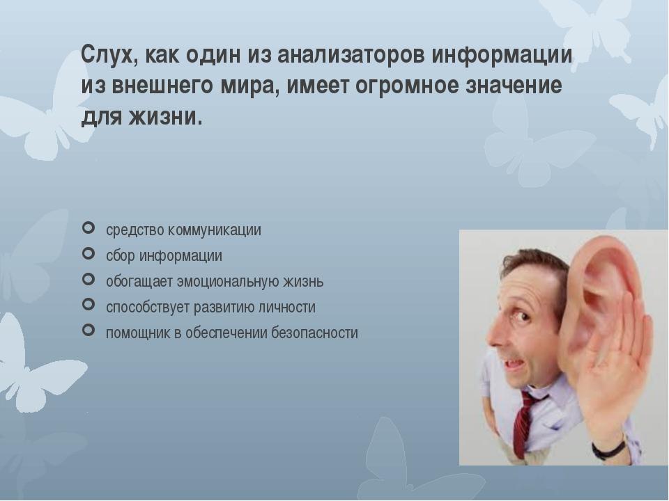 Слух, как один из анализаторов информации из внешнего мира, имеет огромное зн...