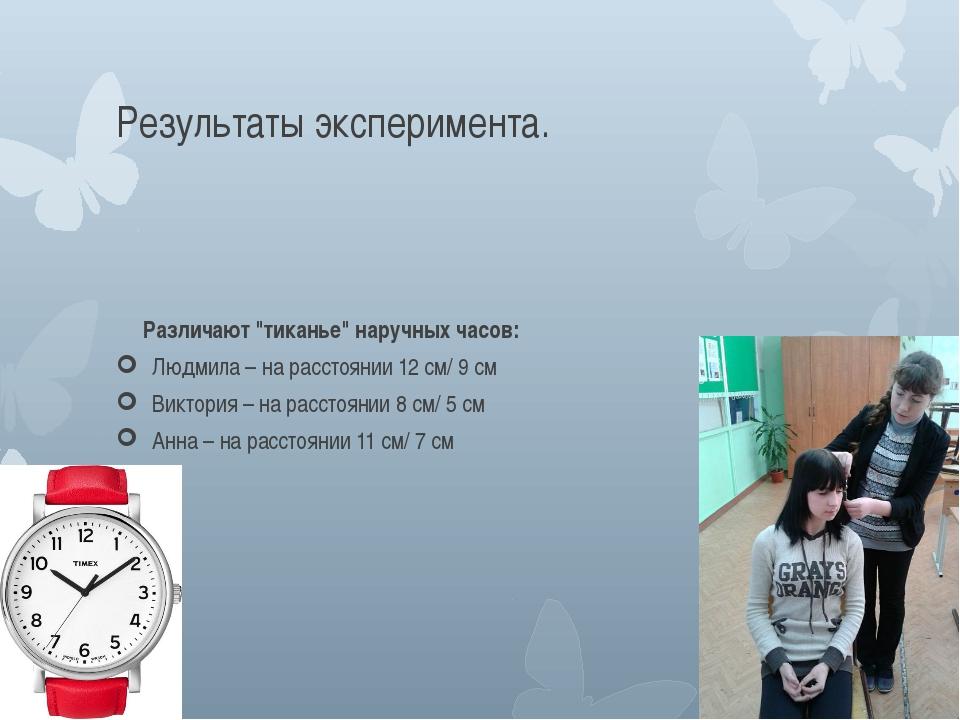"""Результаты эксперимента. Различают """"тиканье"""" наручных часов: Людмила – на рас..."""