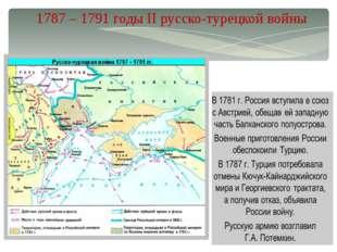 1787 – 1791 годы II русско-турецкой войны