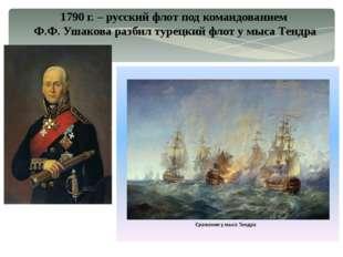 1790 г. – русский флот под командованием Ф.Ф. Ушакова разбил турецкий флот у