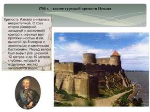 1790 г. – взятие турецкой крепости Измаил