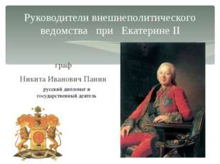 граф Никита Иванович Панин Руководители внешнеполитического ведомства при Ека