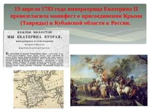 19 апреля 1783 года императрица Екатерина II провозгласила манифест о присоед