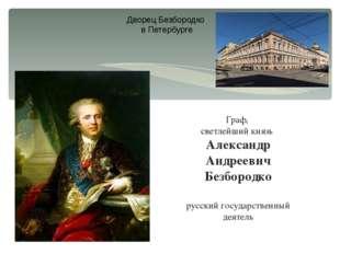 Граф, светлейший князь Александр Андреевич Безбородко русский государственны