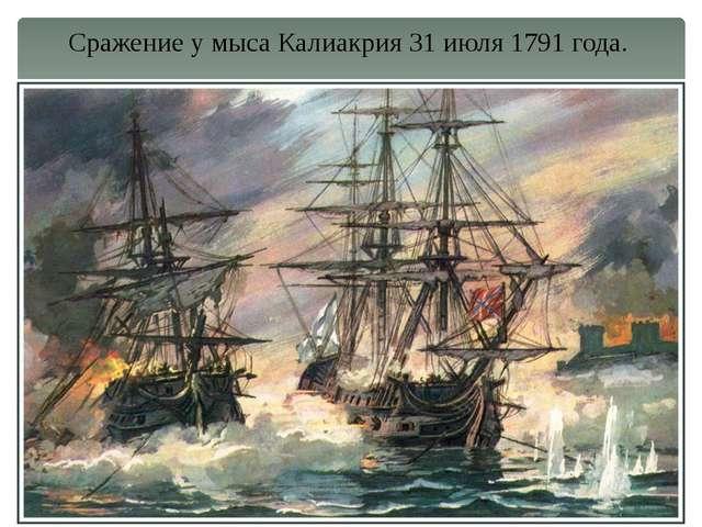 Сражение у мыса Калиакрия 31 июля 1791 года.
