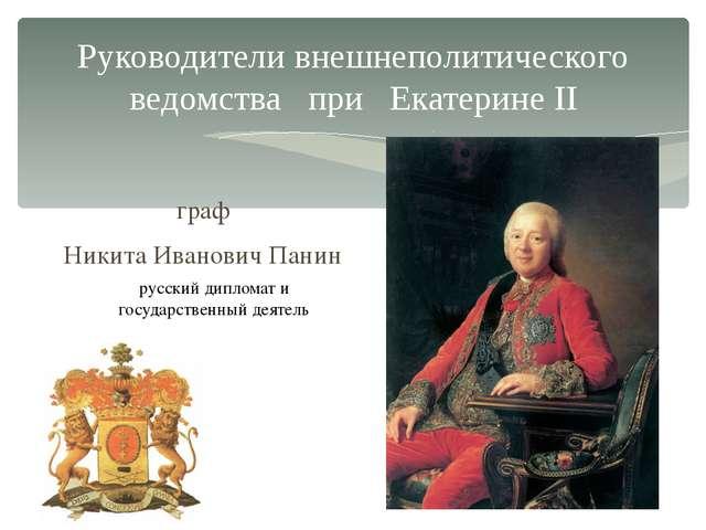 граф Никита Иванович Панин Руководители внешнеполитического ведомства при Ека...