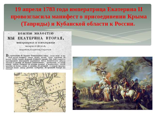 19 апреля 1783 года императрица Екатерина II провозгласила манифест о присоед...
