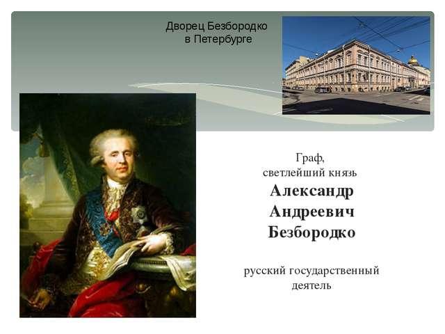 Граф, светлейший князь Александр Андреевич Безбородко русский государственны...