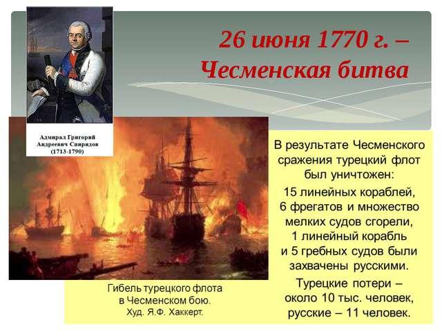 26 июня 1770 г. – Чесменская битва