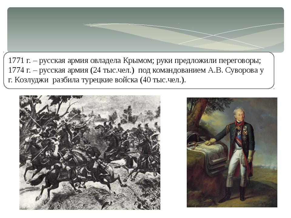 1771 г. – русская армия овладела Крымом; руки предложили переговоры; 1774 г....