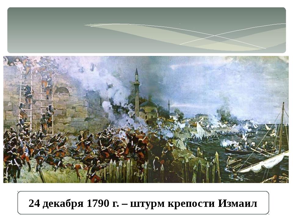 24 декабря 1790 г. – штурм крепости Измаил
