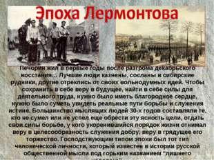 Печорин жил в первые годы после разгрома декабрьского восстания… Лучшие люди