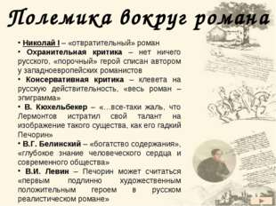 Полемика вокруг романа Николай I – «отвратительный» роман Охранительная крити