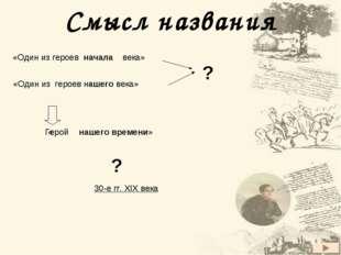 Смысл названия «Один из героев начала века» «Один из героев нашего века» ? «