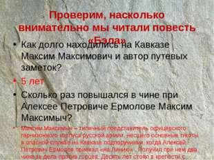 Как долго находились на Кавказе Максим Максимович и автор путевых заметок? 5