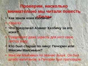 Как звали коня Казбича? Карагёз Что предлагал Азамат Казбичу за его коня? Пре