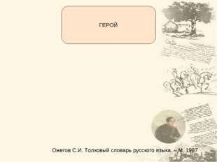 Ожегов С.И. Толковый словарь русского языка. – М, 1997 Человек, совершающий п