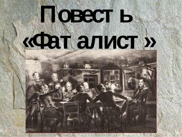 Повесть «Фаталист»