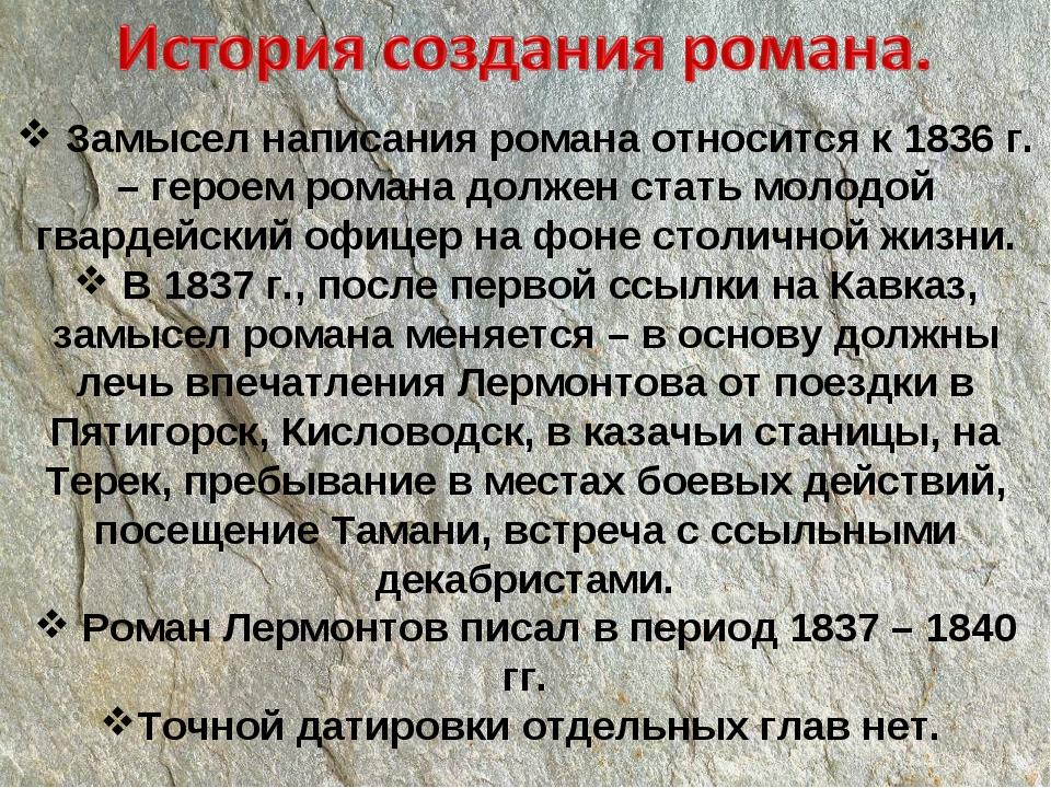 Замысел написания романа относится к 1836 г. – героем романа должен стать мо...