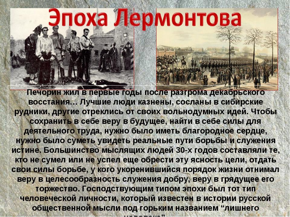 Печорин жил в первые годы после разгрома декабрьского восстания… Лучшие люди...