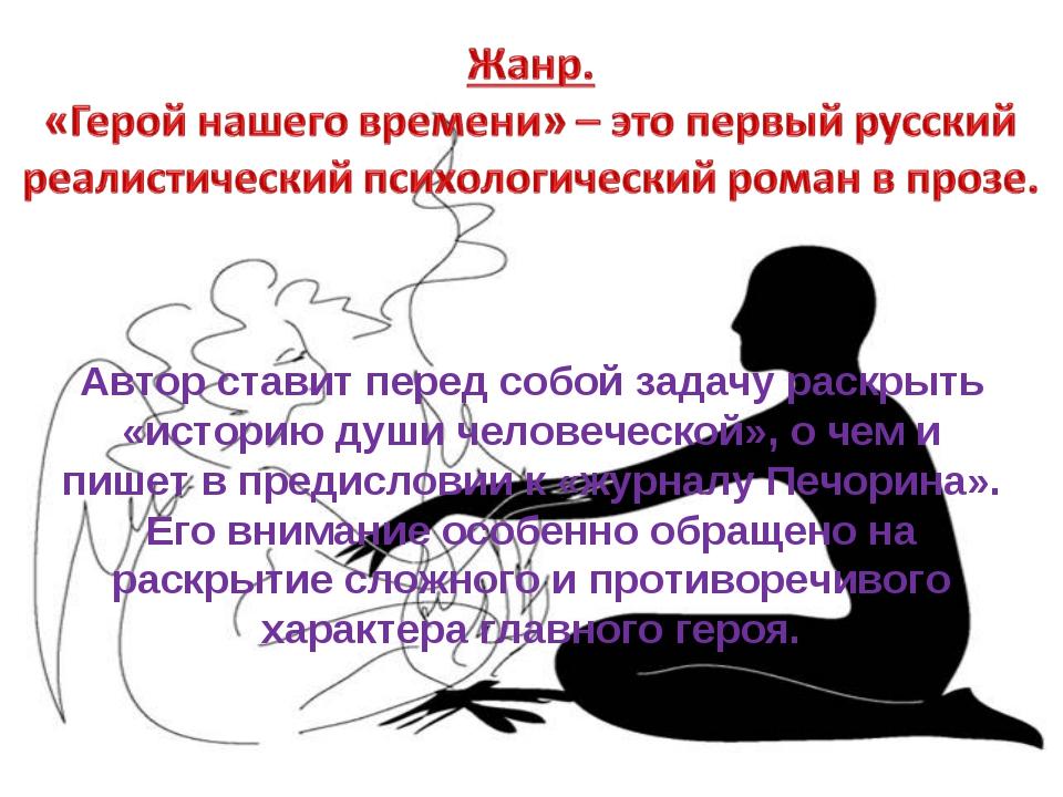 Автор ставит перед собой задачу раскрыть «историю души человеческой», о чем и...