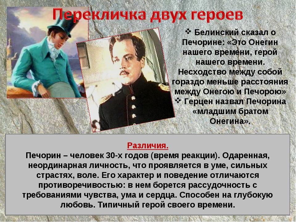 Белинский сказал о Печорине: «Это Онегин нашего времени, герой нашего времен...