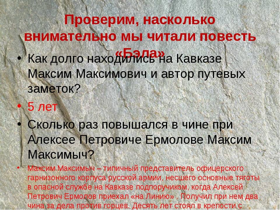 Как долго находились на Кавказе Максим Максимович и автор путевых заметок? 5...
