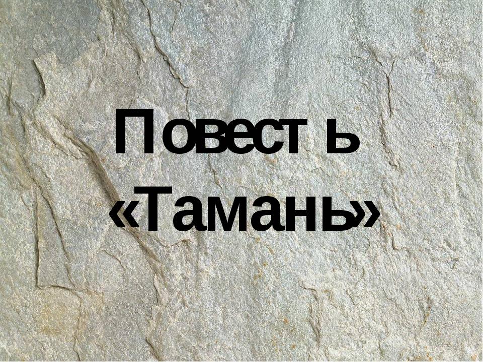 Повесть «Тамань»