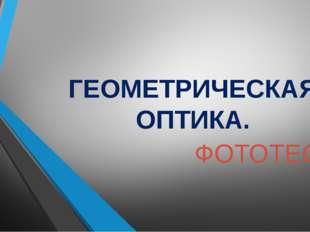 ГЕОМЕТРИЧЕСКАЯ ОПТИКА. ФОТОТЕСТ