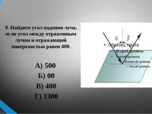 9. Найдите угол падения луча, если угол между отраженным лучом и отражающей п