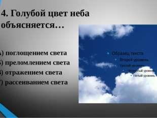 4. Голубой цвет неба объясняется… А) поглощением света Б) преломлением света