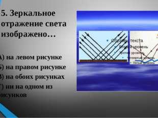 5. Зеркальное отражение света изображено… А) на левом рисунке Б) на правом ри