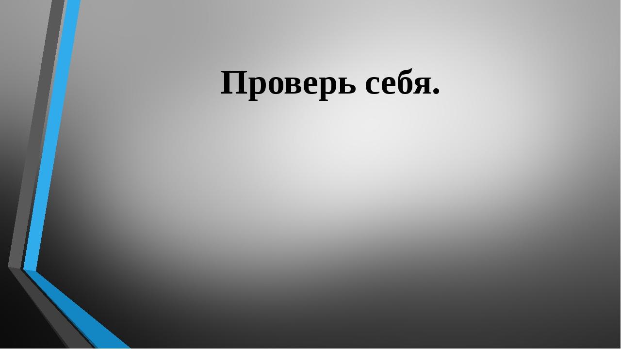 Проверь себя.