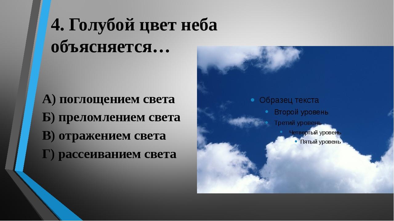 4. Голубой цвет неба объясняется… А) поглощением света Б) преломлением света...