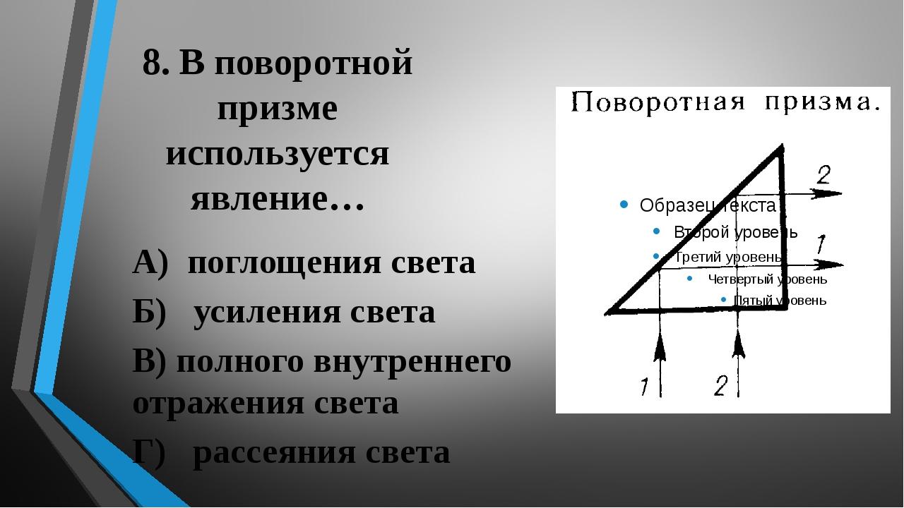 8. В поворотной призме используется явление… А) поглощения света Б) усиления...