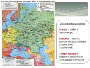 Основные направления: Южное – выйти в Черное море; Западное – вернуть русские