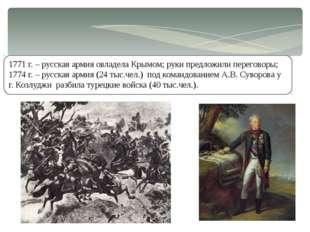 1771 г. – русская армия овладела Крымом; руки предложили переговоры; 1774 г.