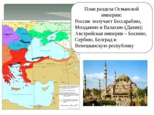 План раздела Османской империи: Россия получает Бессарабию, Молдавию и Валахи