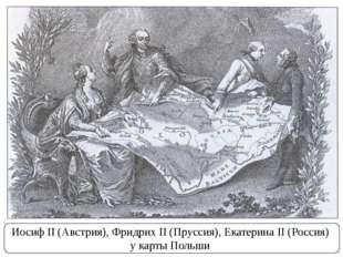 Иосиф II (Австрия), Фридрих II (Пруссия), Екатерина II (Россия) у карты Польши