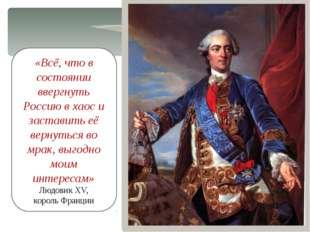 «Всё, что в состоянии ввергнуть Россию в хаос и заставить её вернуться во мра