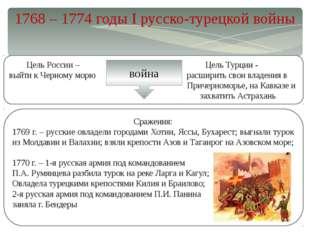 1768 – 1774 годы I русско-турецкой войны Цель России – Цель Турции - выйти к